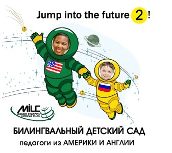 Детский сад MILC – Moscow Innovative Language Centre